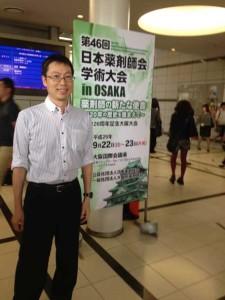 第46回日本薬剤師会学術大会に出席