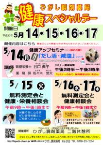 5.14-17セミナー・健康相談・測定会ポスター
