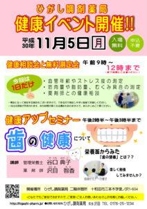 無料測定会・セミナーH30.11.5