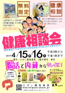 H31.4月健康相談会ポスター(訂正)