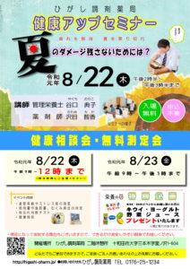 健康アップセミナー、測定会R1.8月