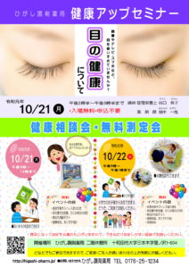 R1.10健康相談会ポスター