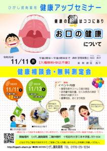 R1.11月相談会ポスター